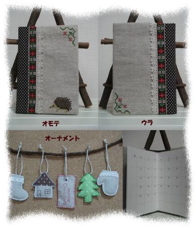 スケジュール帳・ハリネズミ